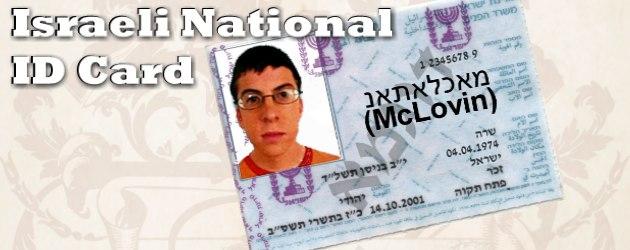 Israeli National Biometric ID Card